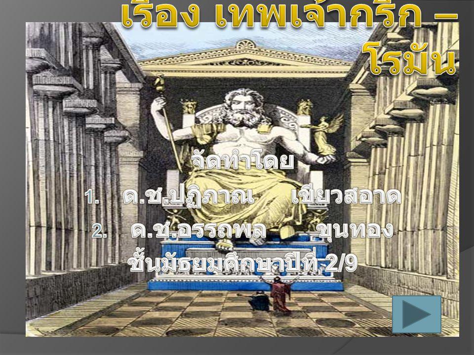เทพเจ้ากรีก - โรมัน ตำนานเทพ เจ้ากรีก สันนิษฐานของ การเกิด เทพเจ้ากรีก - โรมัน เทพเจ้ากรีก โรมันแห่งเขา โอลิมปัส