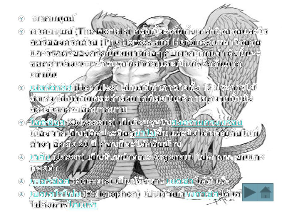  อคิลลิส (Achilles) อคิลลิส  เฮคเตอร์ (Hector) เฮคเตอร์  โอเรสเตส (Orestes) โอเรสเตส  แอ็ดมิทัส และ อัลเซสติส (Admetus + Alcestis) แอ็ดมิทัส และ อัลเซสติส  อีนีอัส (Aeneas) อีนีอัส  แคสเตอร์ และ พอลลักซ์ (Caster + Pollux) แคสเตอร์ และ พอลลักซ์  ซิซิฟัส (Sisyphus) ซิซิฟัส  ไมดัส (King Midas) ไมดัส  แทนทาลัส (Tantalus) แทนทาลัส  แคดมัส (Cadmus) แคดมัส  แอสคลีปิอัส (Asclepius) แอสคลีปิอัส  ออร์ฟิอัส (Orpheus) ออร์ฟิอัส