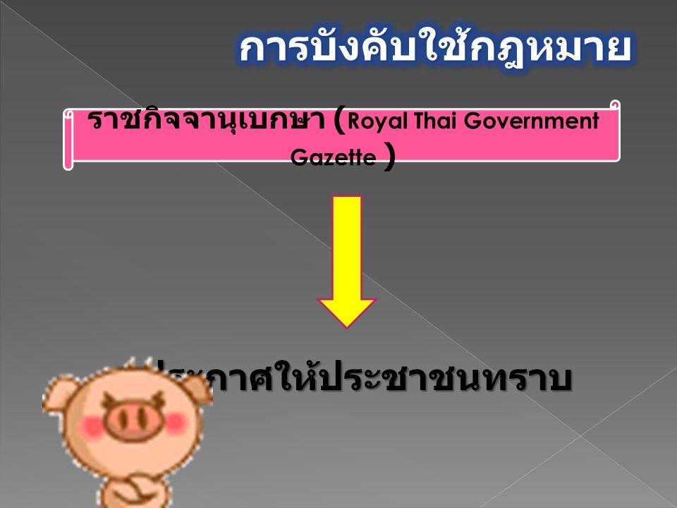 ราชกิจจานุเบกษา ( Royal Thai Government Gazette ) ประกาศให้ประชาชนทราบ