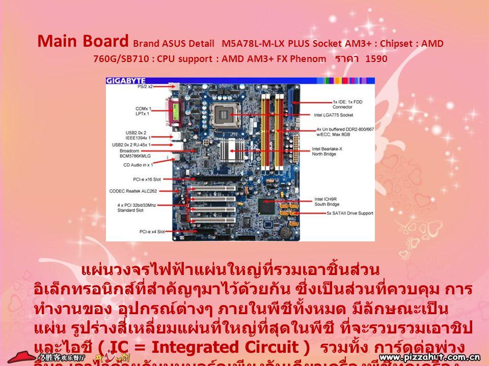 Main Board Brand ASUS Detail M5A78L-M-LX PLUS Socket AM3+ : Chipset : AMD 760G/SB710 : CPU support : AMD AM3+ FX Phenom ราคา 1590 แผ่นวงจรไฟฟ้าแผ่นใหญ