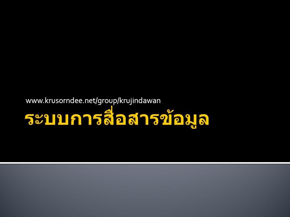 www.krusorndee.net/group/krujindawan