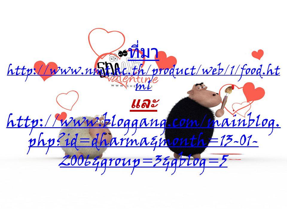 ที่มา http://www.nmt.ac.th/product/web/1/food.ht ml ที่มา http://www.nmt.ac.th/product/web/1/food.ht ml และ http://www.bloggang.com/mainblog.