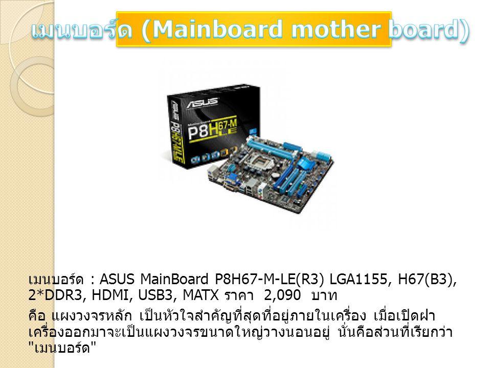 เมนบอร์ด : ASUS MainBoard P8H67-M-LE(R3) LGA1155, H67(B3), 2*DDR3, HDMI, USB3, MATX ราคา 2,090 บาท คือ แผงวงจรหลัก เป็นหัวใจสำคัญที่สุดที่อยู่ภายในเคร