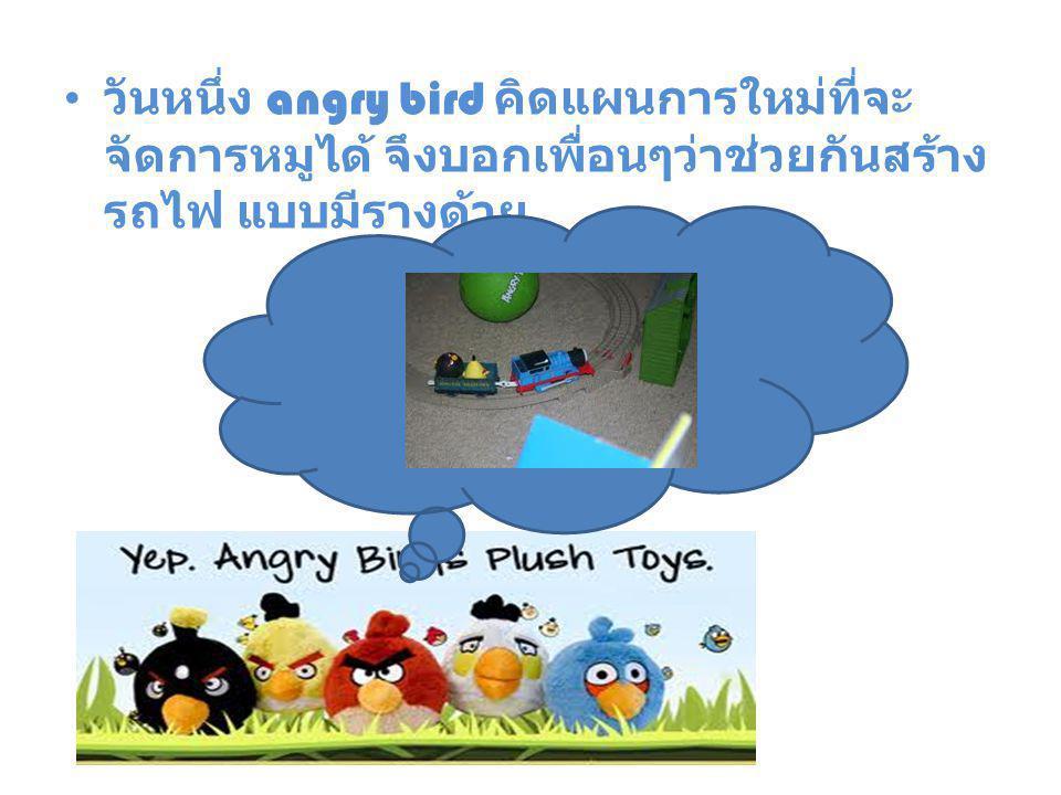 วันหนึ่ง angry bird คิดแผนการใหม่ที่จะ จัดการหมูได้ จึงบอกเพื่อนๆว่าช่วยกันสร้าง รถไฟ แบบมีรางด้วย