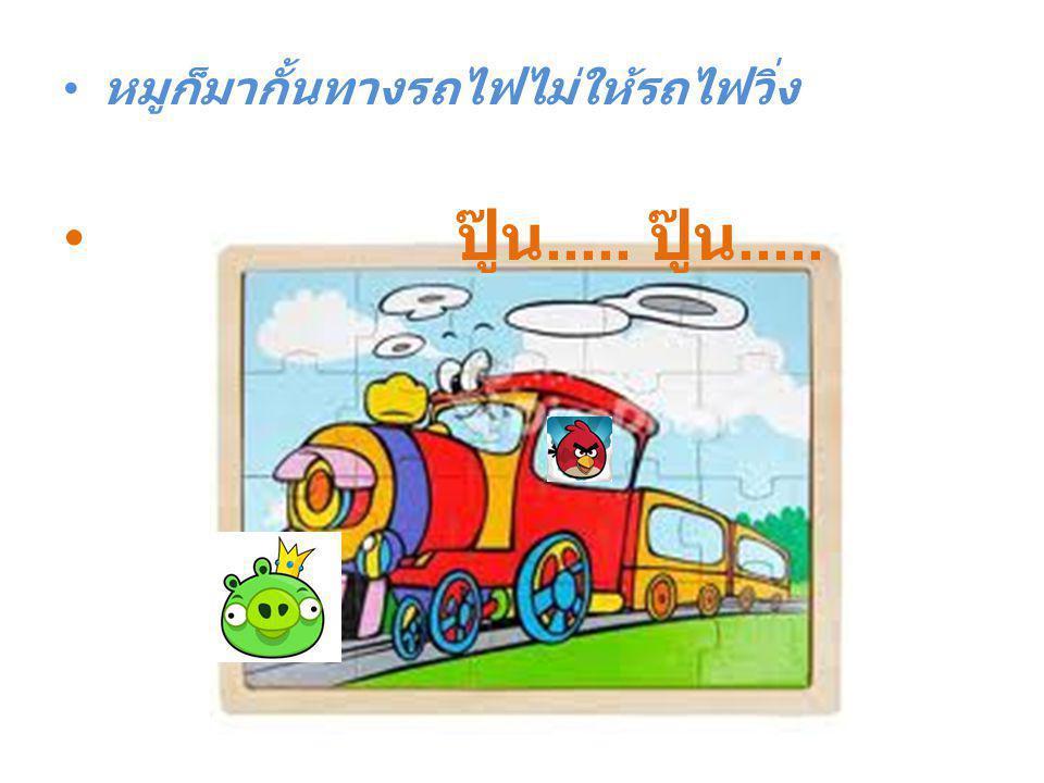 หมูก็มากั้นทางรถไฟไม่ให้รถไฟวิ่ง ปู๊น..... ปู๊น.....