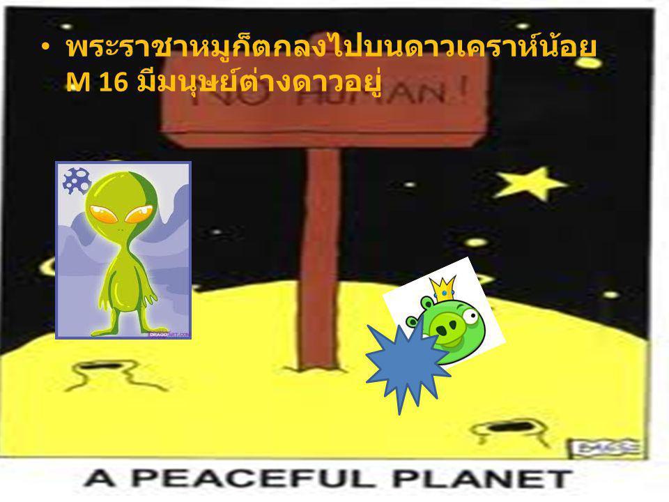 พระราชาหมูก็ตกลงไปบนดาวเคราห์น้อย M 16 มีมนุษย์ต่างดาวอยู่
