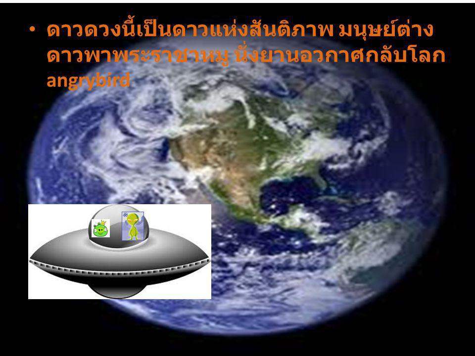 ดาวดวงนี้เป็นดาวแห่งสันติภาพ มนุษย์ต่าง ดาวพาพระราชาหมู นั่งยานอวกาศกลับโลก angrybird