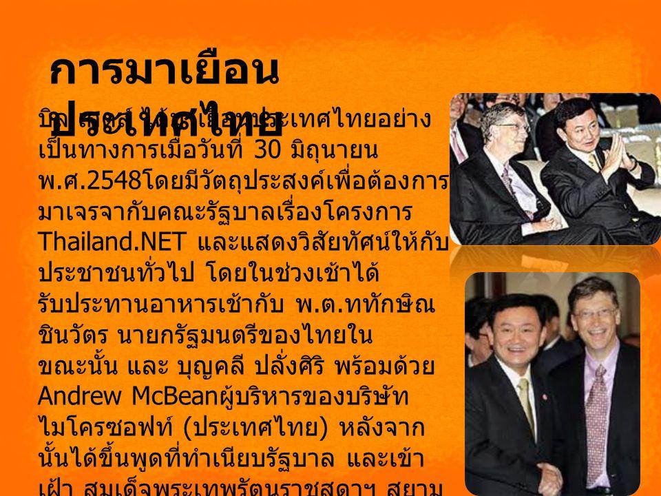 บิล เกตส์ ได้มาเยือนประเทศไทยอย่าง เป็นทางการเมื่อวันที่ 30 มิถุนายน พ.