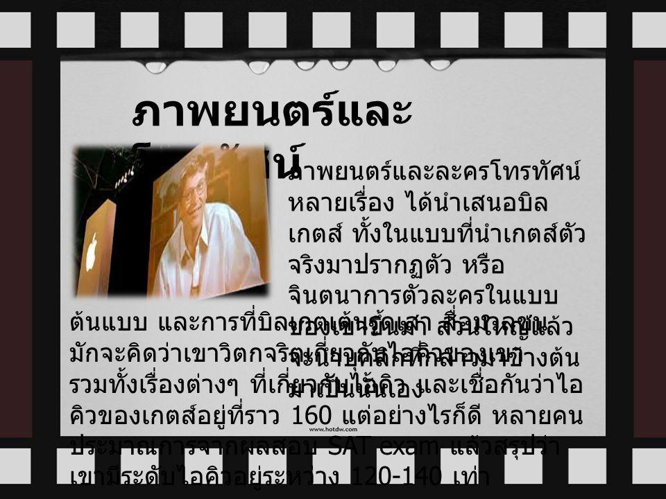 บิล เกตส์ ได้มาเยือนประเทศไทยอย่าง เป็นทางการเมื่อวันที่ 30 มิถุนายน พ. ศ.2548 โดยมีวัตถุประสงค์เพื่อต้องการ มาเจรจากับคณะรัฐบาลเรื่องโครงการ Thailand