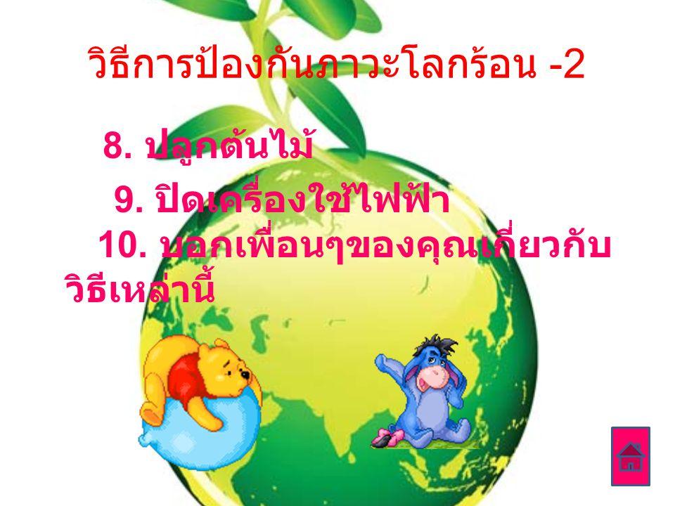 วิธีการป้องกันภาวะโลกร้อน -2 8.ปลูกต้นไม้ 9. ปิดเครื่องใช้ไฟฟ้า 10.