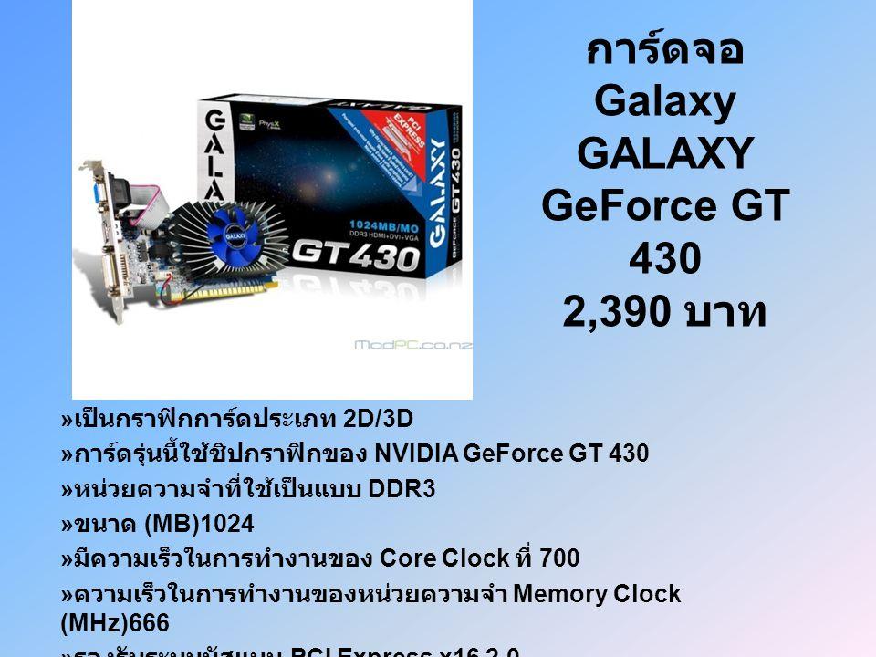 การ์ดจอ Galaxy GALAXY GeForce GT 430 2,390 บาท » เป็นกราฟิกการ์ดประเภท 2D/3D » การ์ดรุ่นนี้ใช้ชิปกราฟิกของ NVIDIA GeForce GT 430 » หน่วยความจำที่ใช้เป็นแบบ DDR3 » ขนาด (MB)1024 » มีความเร็วในการทำงานของ Core Clock ที่ 700 » ความเร็วในการทำงานของหน่วยความจำ Memory Clock (MHz)666 » รองรับระบบบัสแบบ PCI Express x16 2.0