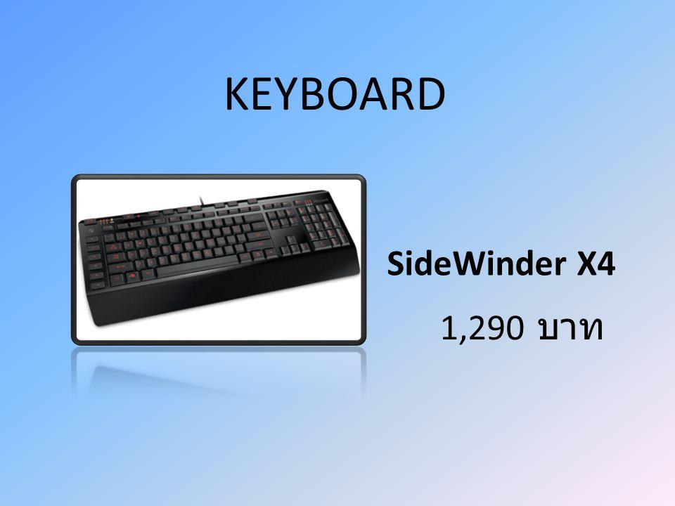 1,290 บาท SideWinder X4 KEYBOARD