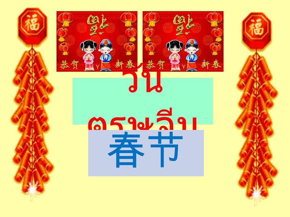 วันตรุษจีนหรือวันขึ้นปี ใหม่ของจีนนั้น ตรงกับ วันที่ 1 เดือน 1 ของจีน ตามวันทางจันท - คติ ถือ เป็นวันเริ่มต้นปีใหม่ของ ปี และเป็นวันแรกของ ฤดูใบไม้ผลิ ซึ่งจีนจะ แบ่งเวลา 1 ปี เป็น 4 ฤดู คือ 春 夏 秋 冬