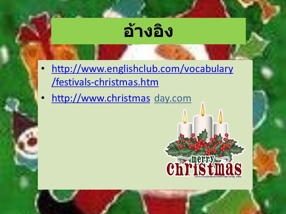 อ้างอิง http://www.englishclub.com/vocabulary /festivals-christmas.htm http://www.englishclub.com/vocabulary /festivals-christmas.htm http://www.chris