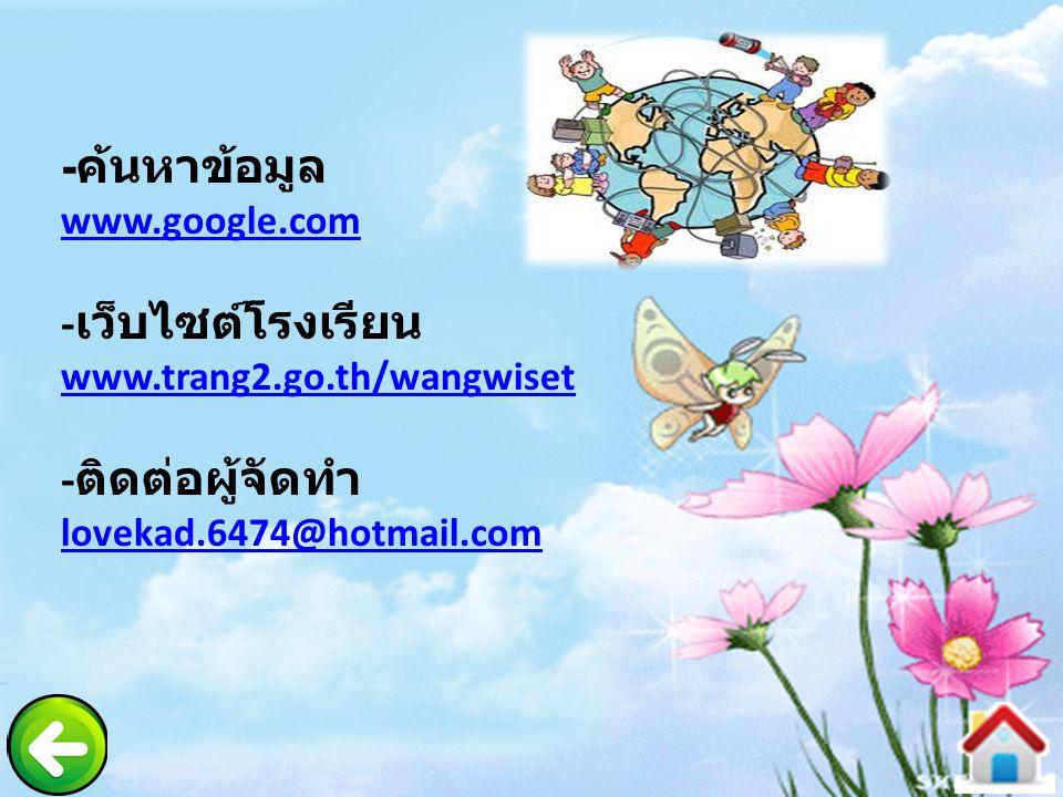 - ค้นหาข้อมูล www.google.com - เว็บไซต์โรงเรียน www.trang2.go.th/wangwiset - ติดต่อผู้จัดทำ lovekad.6474@hotmail.com lovekad.6474@hotmail.com