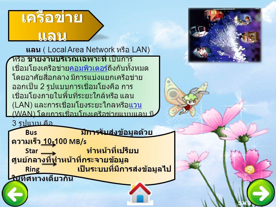 เครือข่าย แลน แลน ( Local Area Network หรือ LAN) หรือ ข่ายงานบริเวณเฉพาะที่ เป็นการ เชื่อมโยงเครือข่ายคอมพิวเตอร์ถึงกันทั้งหมด โดยอาศัยสื่อกลาง มีการแ