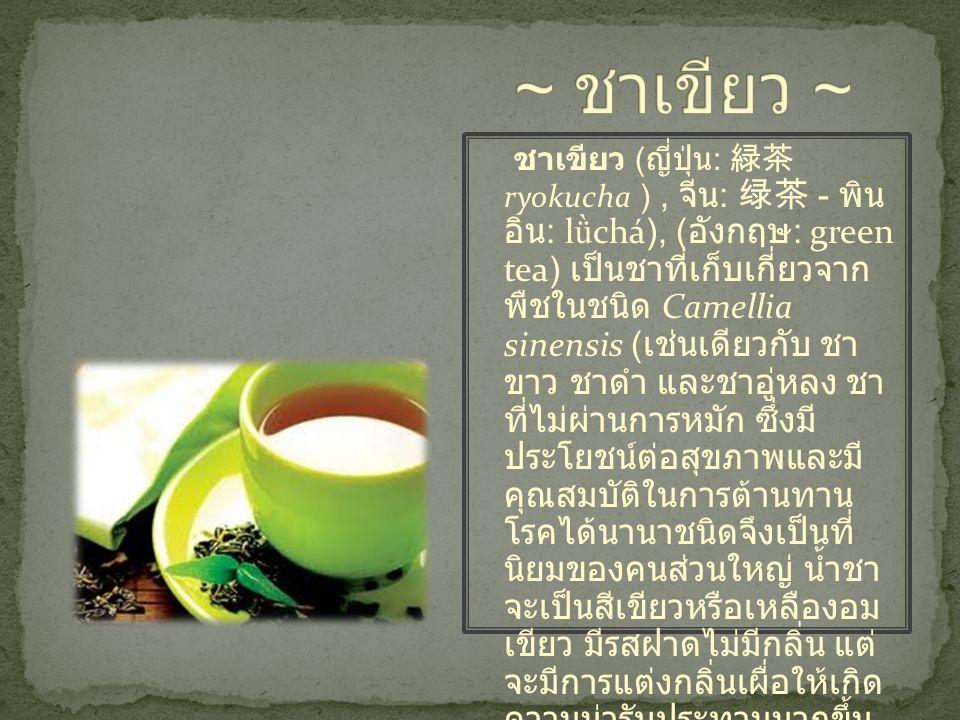 ชาเขียว ( ญี่ปุ่น : 緑茶 ryokucha ), จีน : 绿茶 - พิน อิน : l ǜ chá), ( อังกฤษ : green tea) เป็นชาที่เก็บเกี่ยวจาก พืชในชนิด Camellia sinensis ( เช่นเดียว