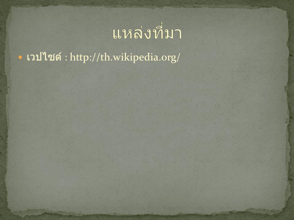เวปไซด์ : http://th.wikipedia.org/
