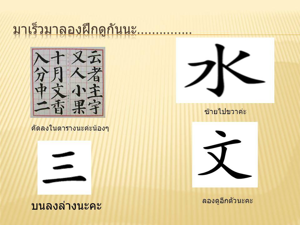  อักษรจารบนกระดูกสัตว์  อักษรจารบนกระดูกสัตว์(甲骨文)  อักษรโลหะ  อักษรโลหะ(金文) มีชื่อเรียกอีกอย่างหนึ่งว่า ' จง ติ่งเหวิน ' (钟鼎文)หมายถึงอักษรที่หลอมลงบน ภาชนะทองเหลืองหรือสำริด  อักษรลี่ซู สำหรับที่มาของอักษรลี่ซูนั้น กล่าวกันว่าสมัย ฉินมีทาสที่เรียกว่าเฉิงเหมี่ยวผู้หนึ่ง เนื่องจาก กระทำความผิด จึงถูกสั่งจำคุก เฉิงเหมี่ยวที่อยู่ ในคุกคุมขังจึงคิดปรับปรุงตัวอักษรจ้วนให้เขียน ง่ายขึ้น จากโครงสร้างกลมเปลี่ยนเป็นสี่เหลี่ยม  อักษรจ้วนเล็ก  ภายหลังจากจิ๋นซีฮ่องเต้ได้รวมแผ่นดินจีน เข้าด้วยกันในปีค.