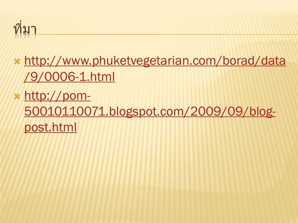  http://www.phuketvegetarian.com/borad/data /9/0006-1.html http://www.phuketvegetarian.com/borad/data /9/0006-1.html  http://pom- 50010110071.blogsp