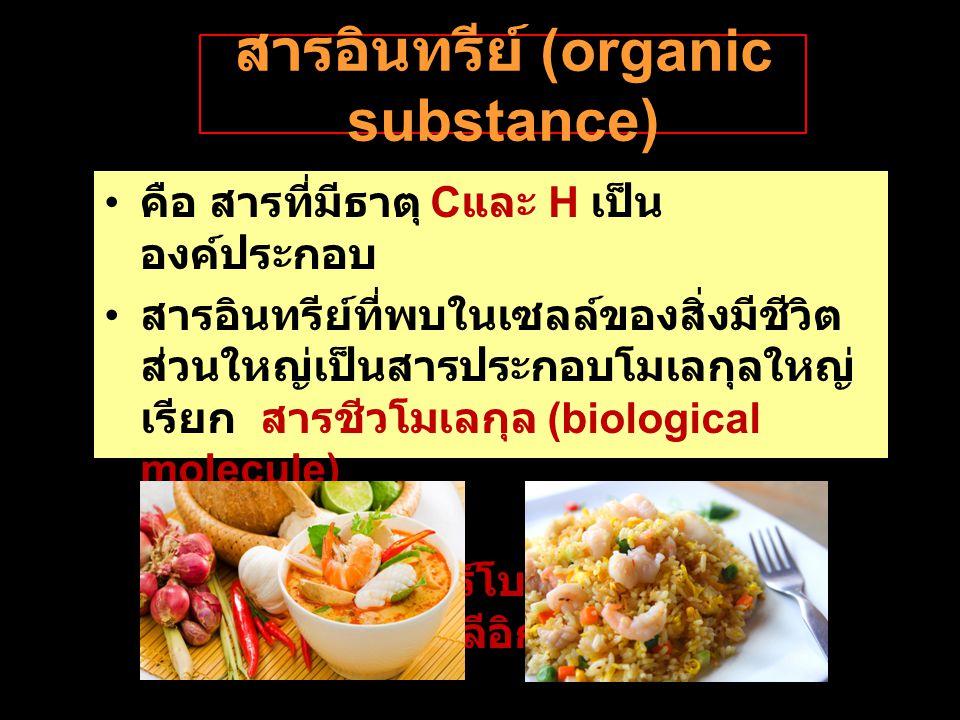 สารอินทรีย์ (organic substance) คือ สารที่มีธาตุ C และ H เป็น องค์ประกอบ สารอินทรีย์ที่พบในเซลล์ของสิ่งมีชีวิต ส่วนใหญ่เป็นสารประกอบโมเลกุลใหญ่ เรียก สารชีวโมเลกุล (biological molecule) สารชีวโมเลกุล แบ่งได้เป็น 4 ประเภท ใหญ่ ๆ ได้แก่ คาร์โบไฮเดรต ลิพิด โปรตีน กรดนิวคลีอิก