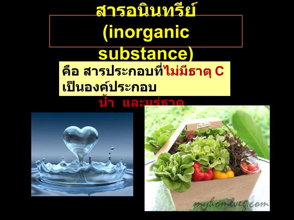 สารอนินทรีย์ (inorganic substance) คือ สารประกอบที่ไม่มีธาตุ C เป็นองค์ประกอบ ได้แก่ นํ้า และแร่ธาตุต่าง ๆ