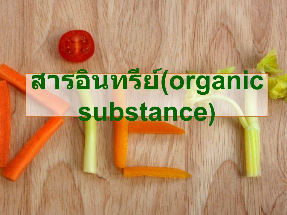ประโยชน์ของ คาร์โบไฮเดรต เป็นแหล่งพลังงานในเซลล์ เช่น กลูโคส เป็นอาหารสะสมของพืชและสัตว์ เช่น แป้ง ไกลโคเจน เป็นส่วนประกอบของเซลล์และ โครงสร้างเซลล์ เช่น น้ำตาลไร โบส น้ำตาลดีออกซีไรโบส เซลลูโลส