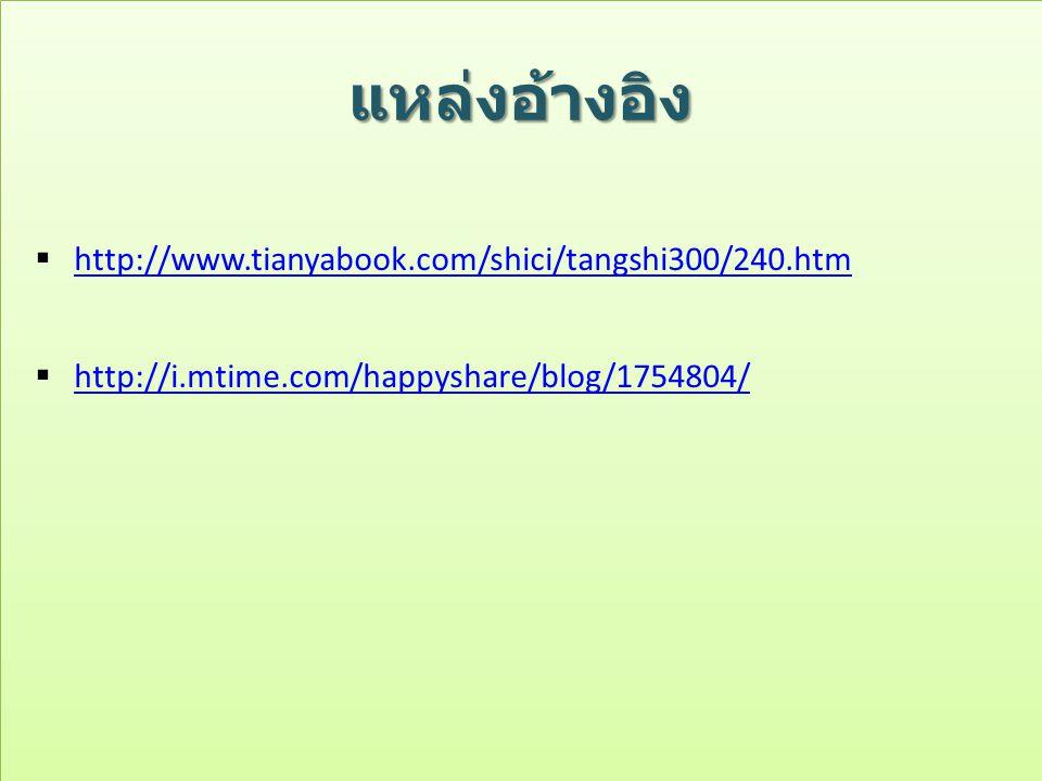 แหล่งอ้างอิง  http://www.tianyabook.com/shici/tangshi300/240.htm http://www.tianyabook.com/shici/tangshi300/240.htm  http://i.mtime.com/happyshare/b