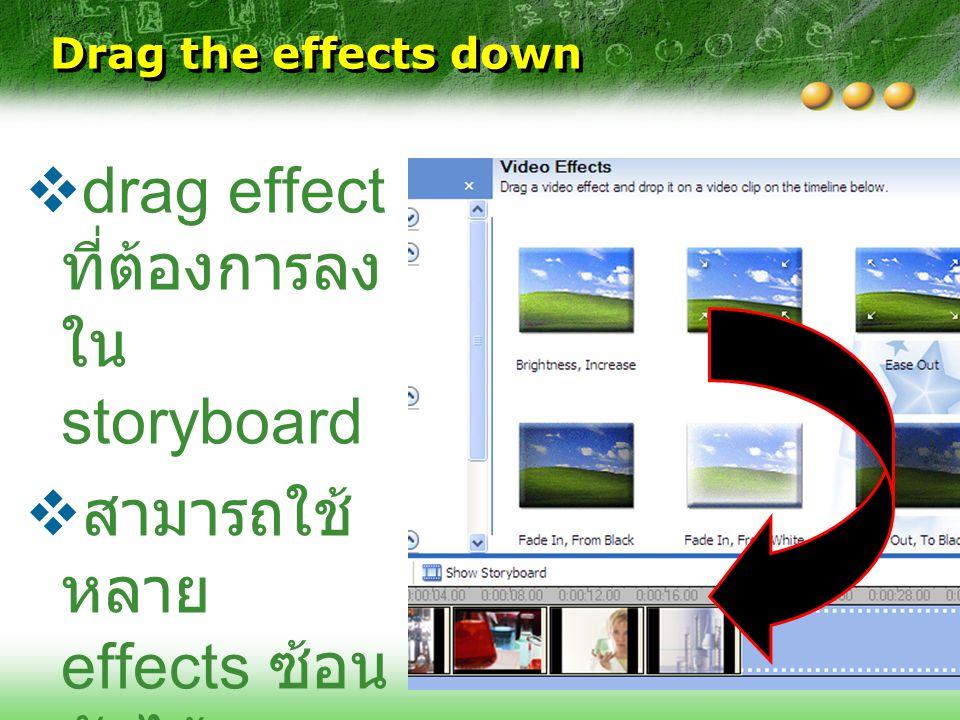 Drag the effects down  drag effect ที่ต้องการลง ใน storyboard  สามารถใช้ หลาย effects ซ้อน กันได้