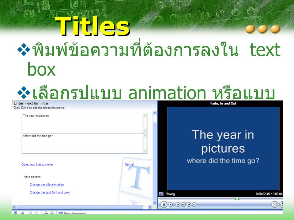 Titles  พิมพ์ข้อความที่ต้องการลงใน text box  เลือกรูปแบบ animation หรือแบบ อักษร (font) และ สี ตามต้องการ แล้วคลิก Done