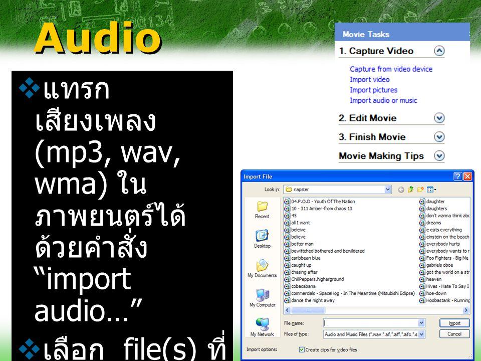 "Audio  แทรก เสียงเพลง (mp3, wav, wma) ใน ภาพยนตร์ได้ ด้วยคำสั่ง ""import audio…""  เลือก file(s) ที่ ต้องการแล้ว คลิก ""import"""