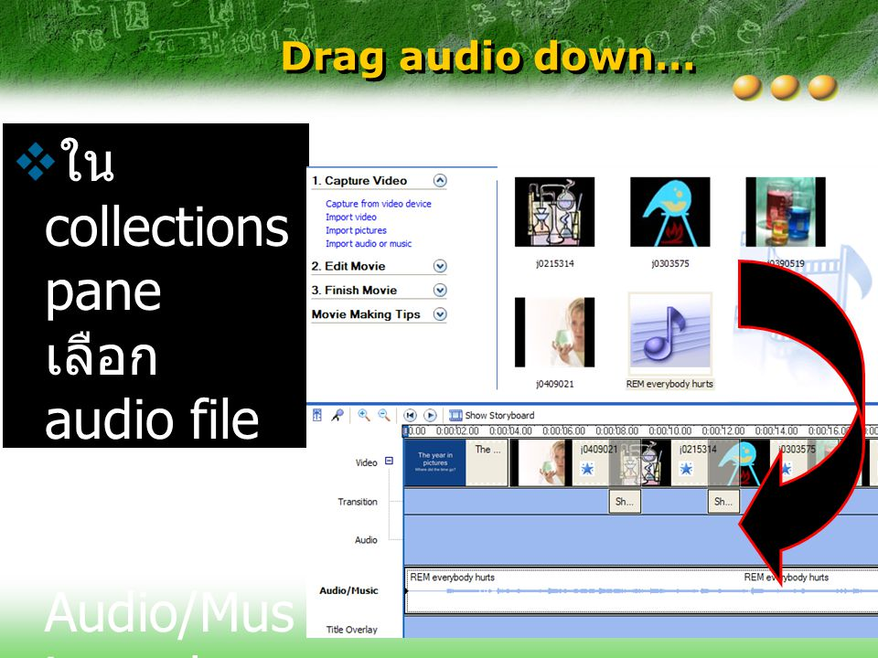 Drag audio down…  ใน collections pane เลือก audio file และ drag ลงไปที่ Audio/Mus ic track.
