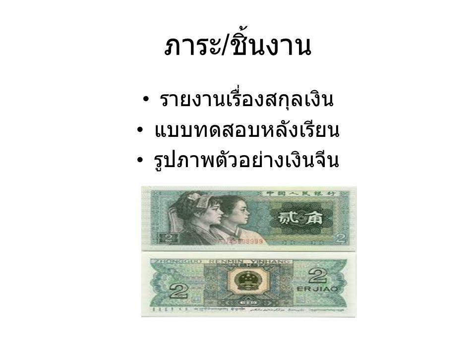 ภาระ / ชิ้นงาน รายงานเรื่องสกุลเงิน แบบทดสอบหลังเรียน รูปภาพตัวอย่างเงินจีน