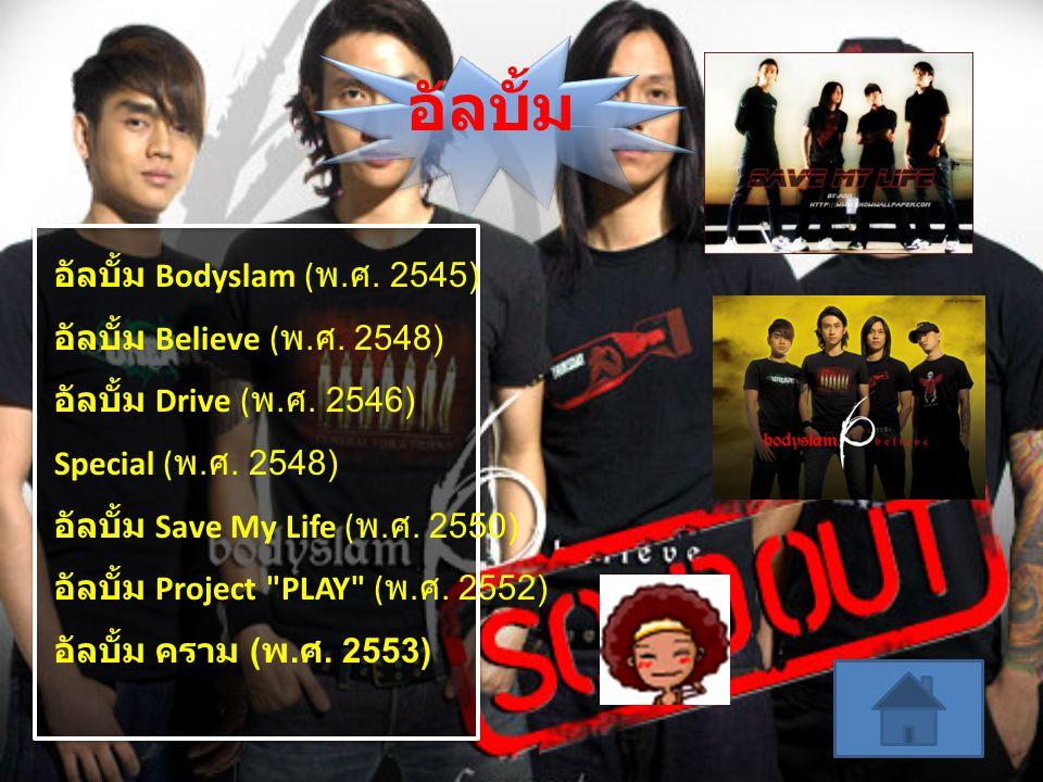 อัลบั้ม อัลบั้ม Bodyslam ( พ. ศ. 2545) อัลบั้ม Believe ( พ. ศ. 2548) อัลบั้ม Drive ( พ. ศ. 2546) Special ( พ. ศ. 2548) อัลบั้ม Save My Life ( พ. ศ. 25