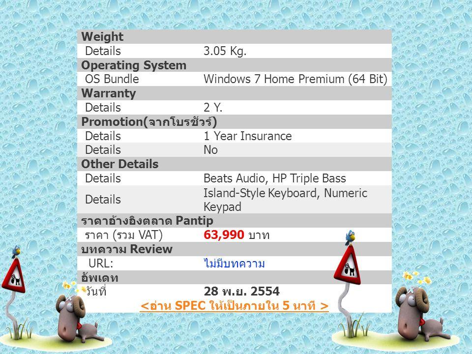 Weight Details3.05 Kg.