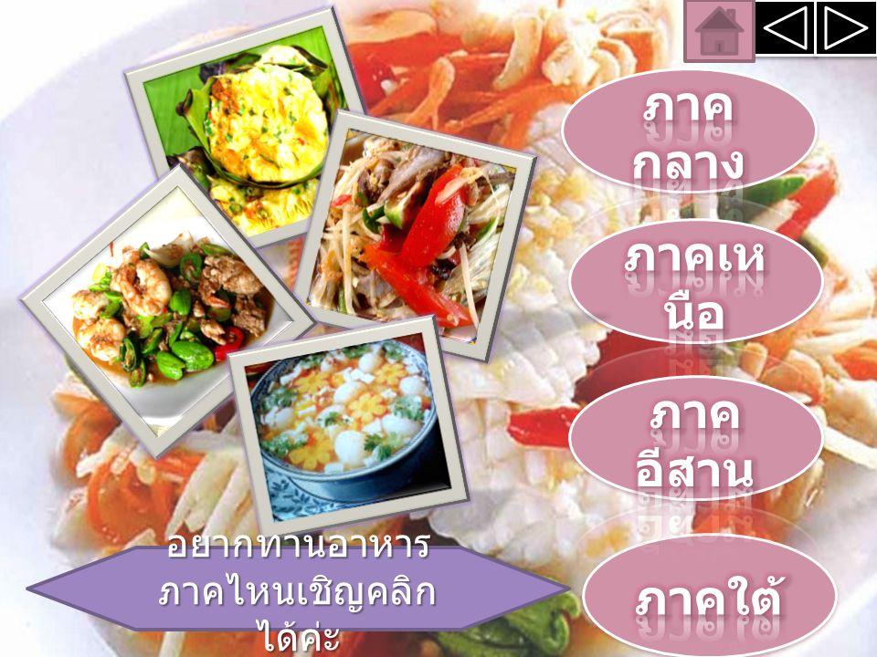 ภาค กลาง เมี่ยงปลา ทู เมี่ยงปลาทู เป็นอาหารที่คนภาคกลางนิยมรับประทานกันค่อนข้างเยอะ เพราะเป็นอาหารเพื่อสุขภาพ ผู้คนส่วนใหญ่มักนิยมและชอบทานกันมาก ทั้งอร่อยและดีต่อสุขภาพเป็นอย่างมาก เครื่องปรุงมีดังนี้ ปลาทู ผักกาด มะนาว น้ำเชื่อม น้ำปลา พริกขี้หนู ถั่วลิสง กุ้งแห้ง กระเทียม เส้นหมี่ หรือขนมจีน วิธีการรับประทาน นำผักกาดมาวางไว้ในมือแล้วนำเนื้อปลาทู วางลงไป ต่อด้วยเส้นหมี่หรือขนมจีน แล้วราดน้ำซอสหรือน้ำจิ้มที่เรา เตรียมไว้ เสร็จแล้วก็ม้วนผักของเราเป็นก้อนพอดีคำ แล้วก็เชิญรับประทาน ได้เลยค่ะ
