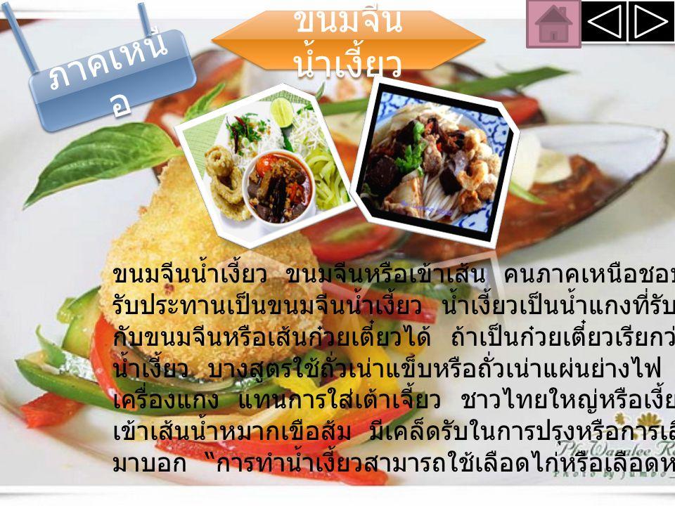 ภาค อีสาน ส้มตำ ส้มตำ เป็นอาหารยอดนิยมประเภทหนึ่ง ซึ่งปฏิเสธไม่ได้ว่ามีรสชาติอร่อย และถูกปากคนไทยหลายๆ คน ทั่วทุกภาคของประเทศไทย แต่ใครจะรู้บ้าง ว่าส้มตำไม่ใช่แค่มีความอร่อยแต่มีประโยชน์ในด้านอื่นๆอีกด้วย เช่น ส้มตำ เป็นอาหารที่มีคุณค่าทางโภชนาการและมีสรรพคุณทางยา คุณค่าจากพืช สมุนไพรที่เป็นองค์ประกอบในส้มตำ เช่น มะละกอ เป็นยาบำรุงน้ำนม ขับพยาธิ แก้บิด แก้เลือดออกตามไรฟัน ช่วยย่อยอาหาร ขับน้ำดีและน้ำเหลือง มะเขือเทศ มีรสเปรี้ยว เป็นผักที่ใช้แต่งสีและกลิ่นของอาหาร ช่วยระบาย