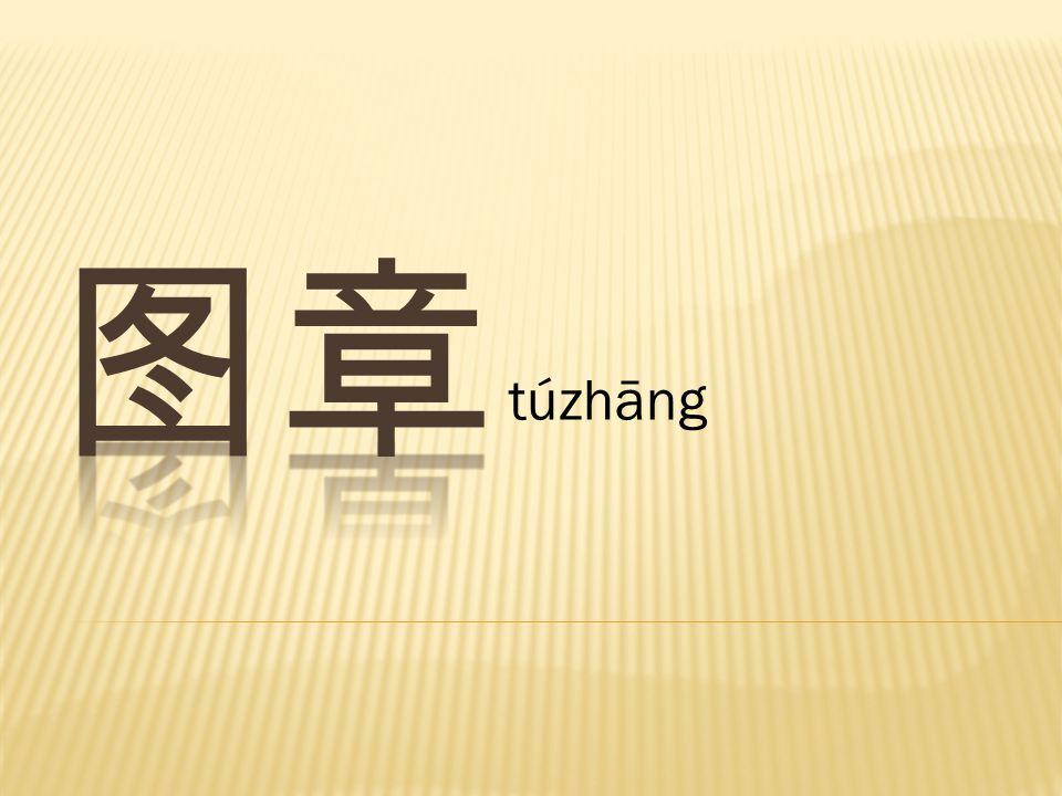 túzhāng