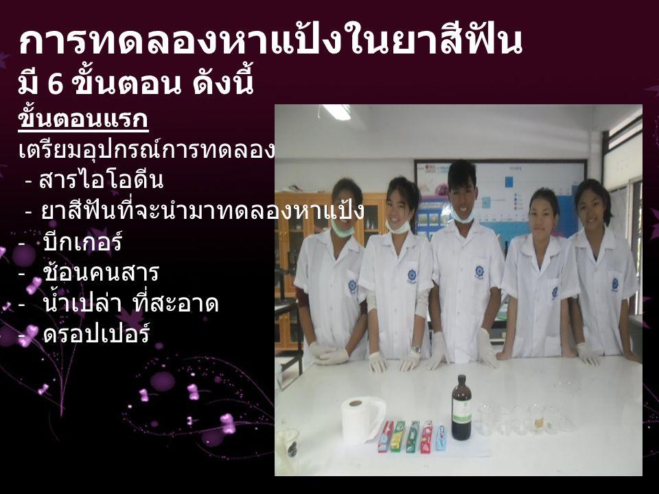การทดลองหาแป้งในยาสีฟัน มี 6 ขั้นตอน ดังนี้ ขั้นตอนแรก เตรียมอุปกรณ์การทดลอง - สารไอโอดีน - ยาสีฟันที่จะนำมาทดลองหาแป้ง - บีกเกอร์ - ช้อนคนสาร - น้ำเป