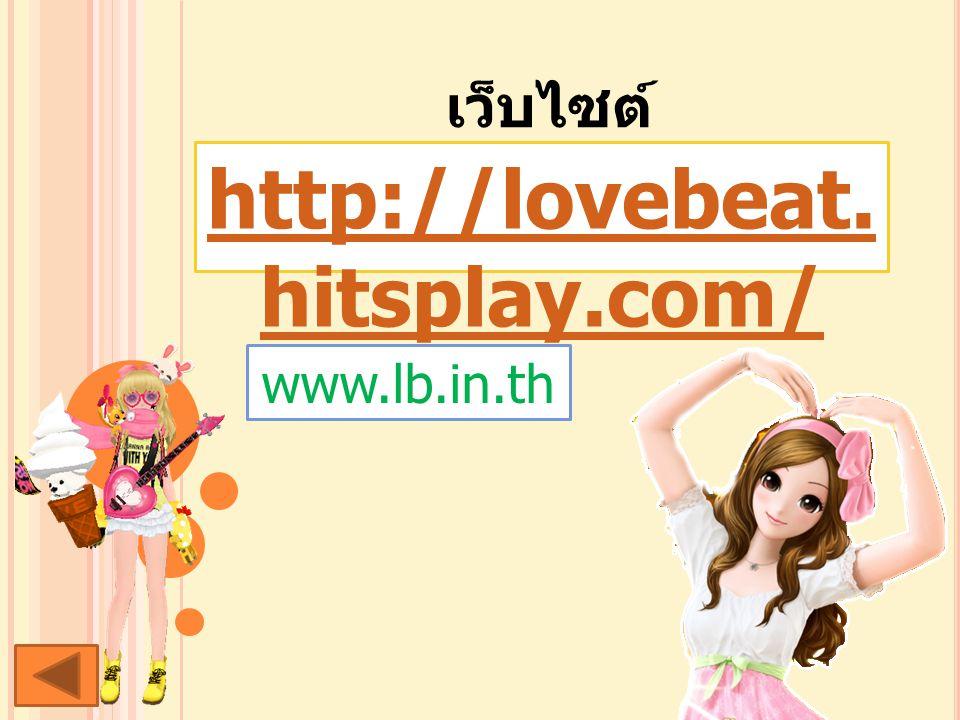 เว็บไซต์ http://lovebeat. hitsplay.com/ www.lb.in.th