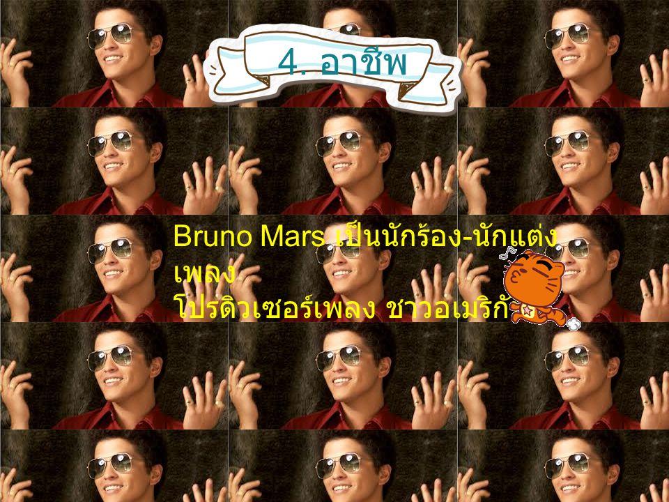 ในครอบครัวของ Bruno mars พ่อของเขาเป็นนักดนตรี ส่วน แม่ของเขาก็เป็นนักร้อง
