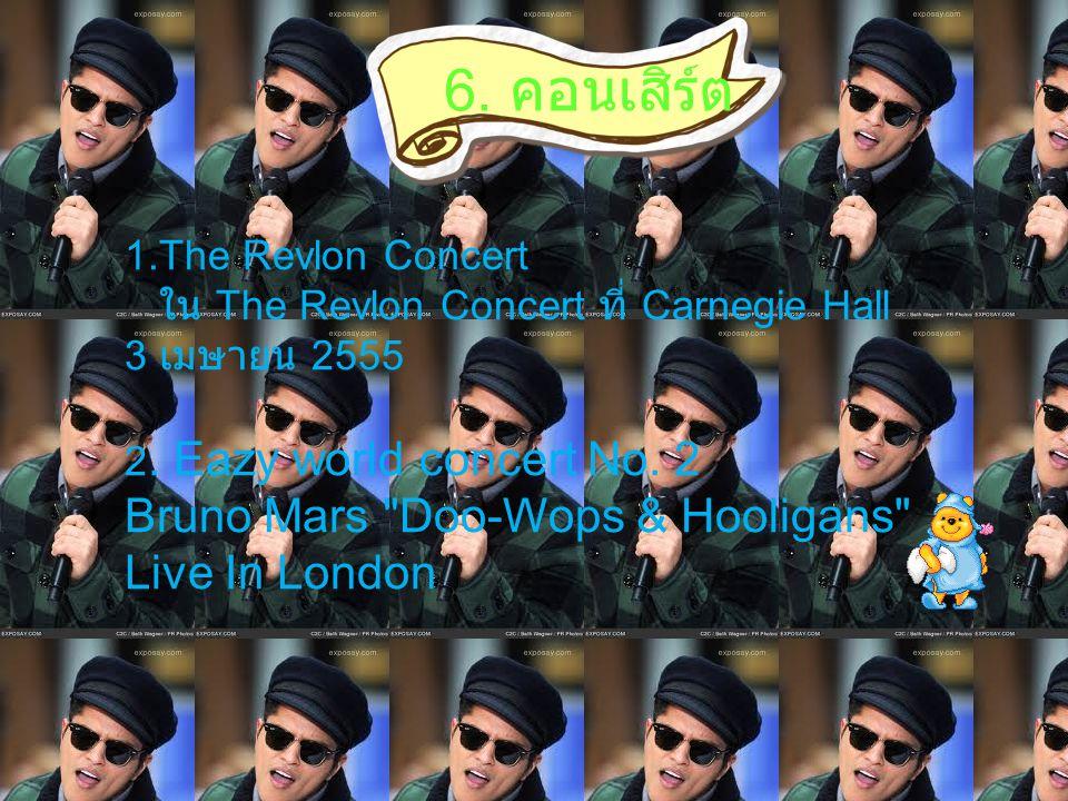 6.คอนเสิร์ต 1.The Revlon Concert ใน The Revlon Concert ที่ Carnegie Hall 3 เมษายน 2555 2.