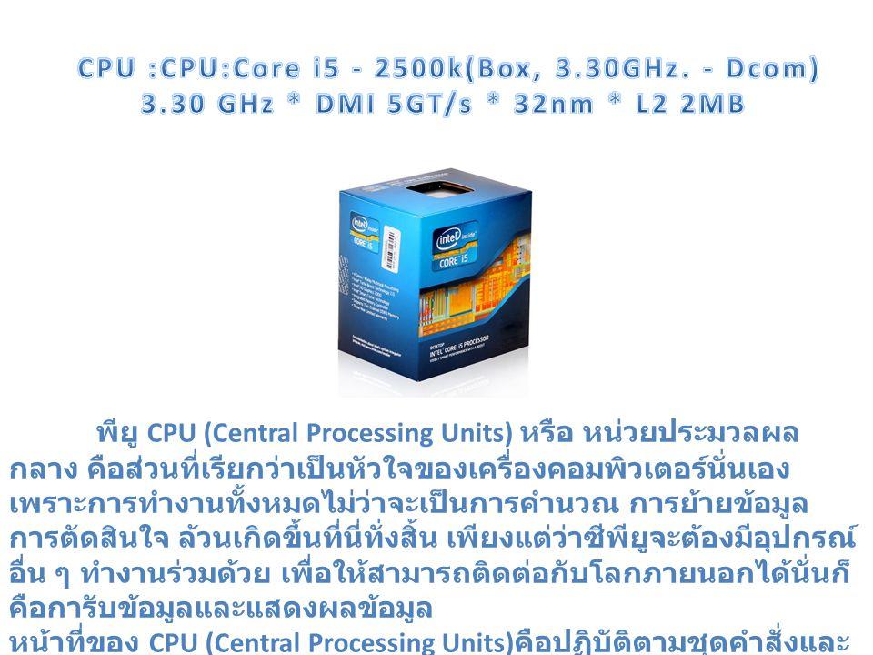 พียู CPU (Central Processing Units) หรือ หน่วยประมวลผล กลาง คือส่วนที่เรียกว่าเป็นหัวใจของเครื่องคอมพิวเตอร์นั่นเอง เพราะการทำงานทั้งหมดไม่ว่าจะเป็นการคำนวณ การย้ายข้อมูล การตัดสินใจ ล้วนเกิดขึ้นที่นี่ทั่งสิ้น เพียงแต่ว่าซีพียูจะต้องมีอุปกรณ์ อื่น ๆ ทำงานร่วมด้วย เพื่อให้สามารถติดต่อกับโลกภายนอกได้นั่นก็ คือการับข้อมูลและแสดงผลข้อมูล หน้าที่ของ CPU (Central Processing Units) คือปฏิบัติตามชุดคำสั่งและ ควบคุมการโอนย้ายและประมวลผลข้อมูลทั้งหมด