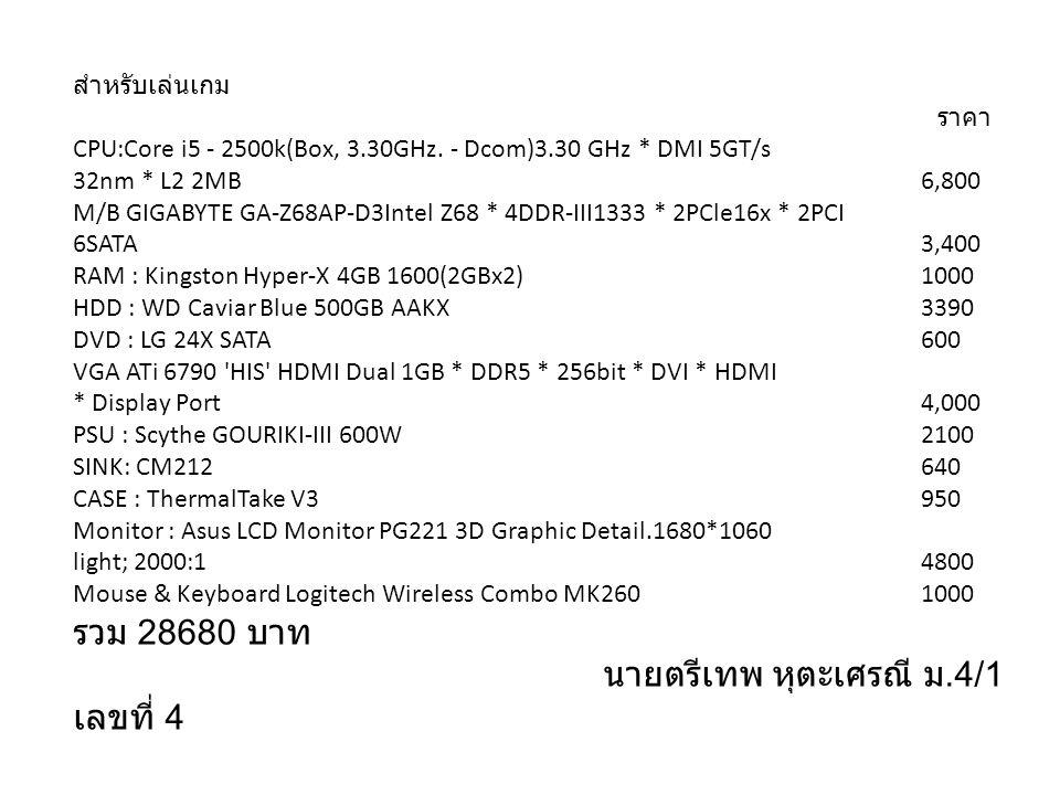 สำหรับเล่นเกม ราคา CPU:Core i5 - 2500k(Box, 3.30GHz. - Dcom)3.30 GHz * DMI 5GT/s 32nm * L2 2MB 6,800 M/B GIGABYTE GA-Z68AP-D3Intel Z68 * 4DDR-III1333