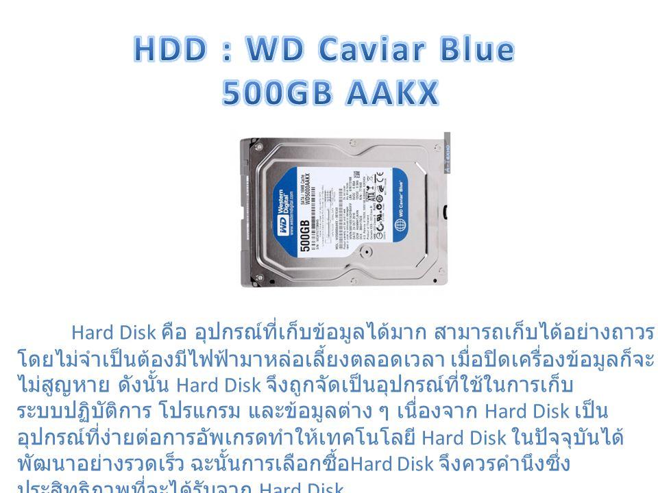 Hard Disk คือ อุปกรณ์ที่เก็บข้อมูลได้มาก สามารถเก็บได้อย่างถาวร โดยไม่จำเป็นต้องมีไฟฟ้ามาหล่อเลี้ยงตลอดเวลา เมื่อปิดเครื่องข้อมูลก็จะ ไม่สูญหาย ดังนั้