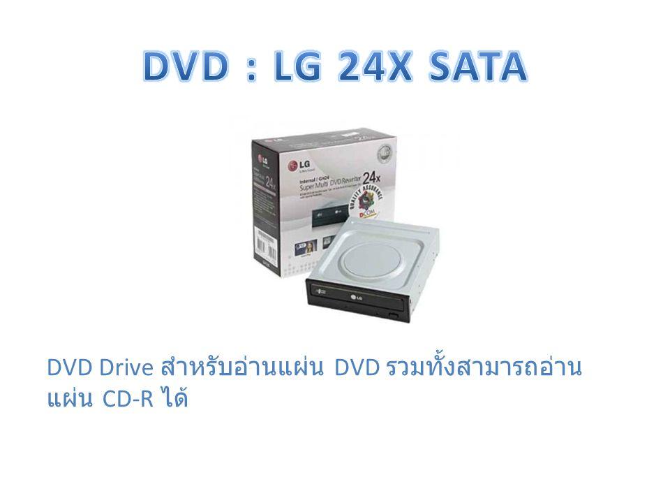 DVD Drive สำหรับอ่านแผ่น DVD รวมทั้งสามารถอ่าน แผ่น CD-R ได้