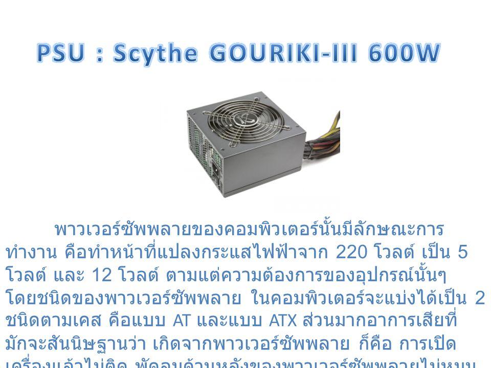 พาวเวอร์ซัพพลายของคอมพิวเตอร์นั้นมีลักษณะการ ทำงาน คือทำหน้าที่แปลงกระแสไฟฟ้าจาก 220 โวลต์ เป็น 5 โวลต์ และ 12 โวลต์ ตามแต่ความต้องการของอุปกรณ์นั้นๆ โดยชนิดของพาวเวอร์ซัพพลาย ในคอมพิวเตอร์จะแบ่งได้เป็น 2 ชนิดตามเคส คือแบบ AT และแบบ ATX ส่วนมากอาการเสียที่ มักจะสันนิษฐานว่า เกิดจากพาวเวอร์ซัพพลาย ก็คือ การเปิด เครื่องแล้วไม่ติด พัดลมด้านหลังของพาวเวอร์ซัพพลายไม่หมุน ในกรณีนี้ถ้าเราไม่มีอุปกรณ์ที่ใช้วัดกระแสไฟฟ้า ที่เรียกว่ามัลติ มิเตอร์