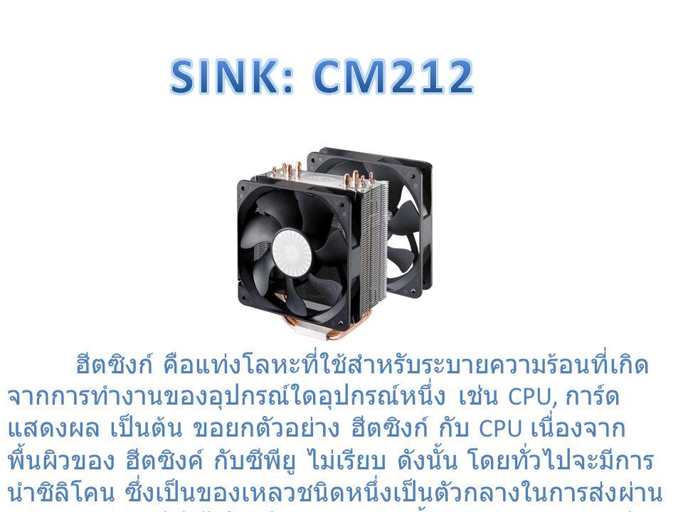ฮีตซิงก์ คือแท่งโลหะที่ใช้สำหรับระบายความร้อนที่เกิด จากการทำงานของอุปกรณ์ใดอุปกรณ์หนึ่ง เช่น CPU, การ์ด แสดงผล เป็นต้น ขอยกตัวอย่าง ฮีตซิงก์ กับ CPU เนื่องจาก พื้นผิวของ ฮีตซิงค์ กับซีพียู ไม่เรียบ ดังนั้น โดยทั่วไปจะมีการ นำซิลิโคน ซึ่งเป็นของเหลวชนิดหนึ่งเป็นตัวกลางในการส่งผ่าน ความร้อนจากซีพียูไปยังฮีตซิงก์ มาทากั้น จากด้านบนของฮีต ซิงก์ จะมีพัดลม เป็นตัวระบายความร้อน