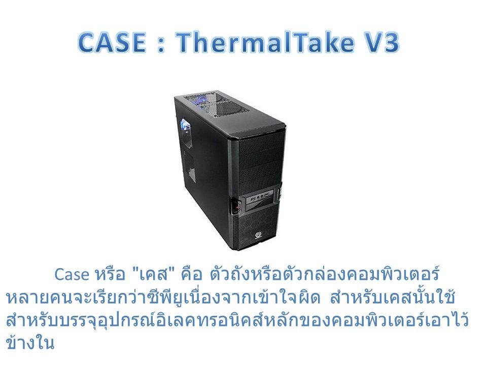 Case หรือ เคส คือ ตัวถังหรือตัวกล่องคอมพิวเตอร์ หลายคนจะเรียกว่าซีพียูเนื่องจากเข้าใจผิด สำหรับเคสนั้นใช้ สำหรับบรรจุอุปกรณ์อิเลคทรอนิคส์หลักของคอมพิวเตอร์เอาไว้ ข้างใน
