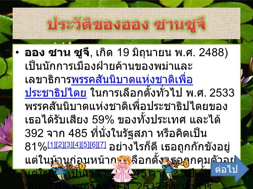 ออง ซาน ซูจี, เกิด 19 มิถุนายน พ. ศ. 2488) เป็นนักการเมืองฝ่ายค้านของพม่าและ เลขาธิการพรรคสันนิบาตแห่งชาติเพื่อ ประชาธิปไตย ในการเลือกตั้งทั่วไป พ. ศ.